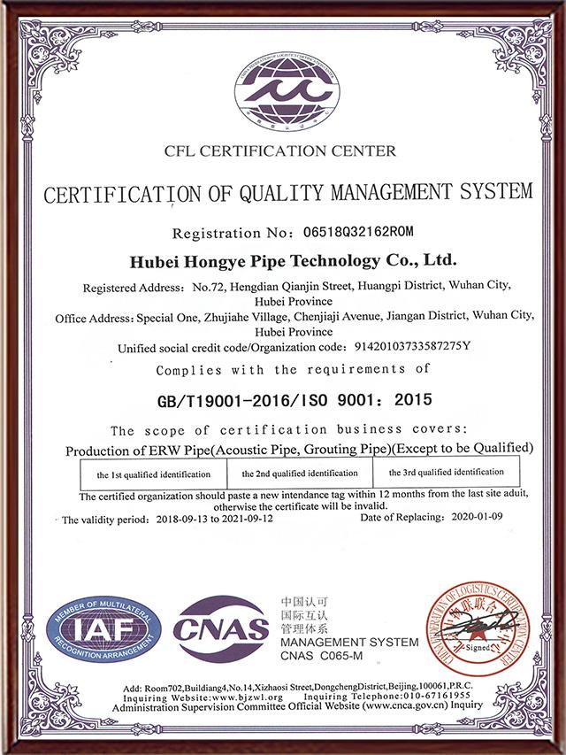 ISO-9001质量管理体系认证(英文)