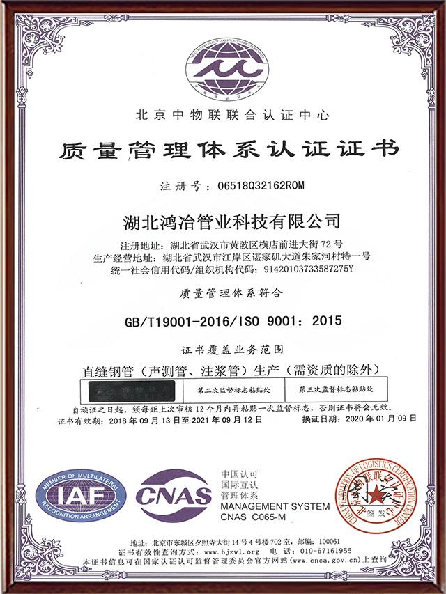 ISO-9001质量管理体系认证(中文)