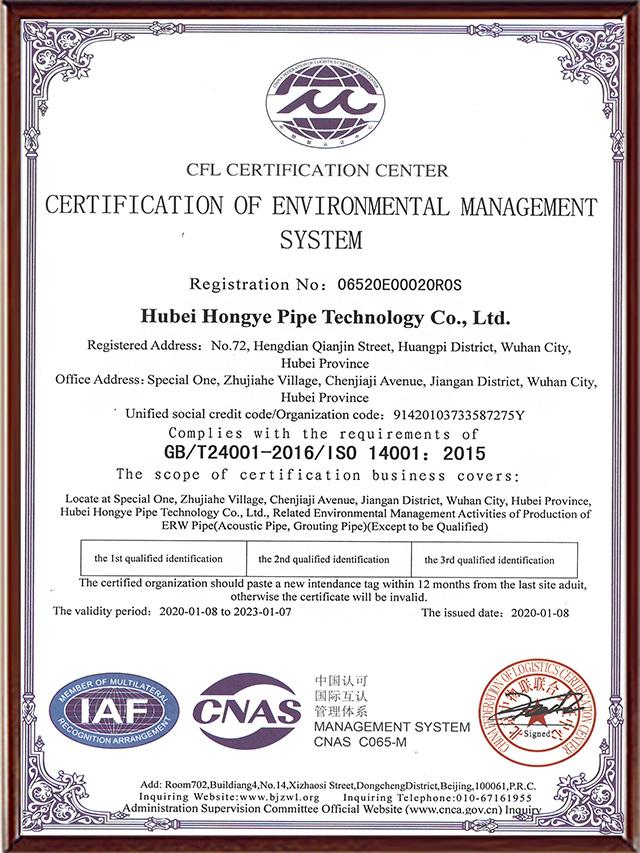 ISO-14001环境管理体系认证(英文)