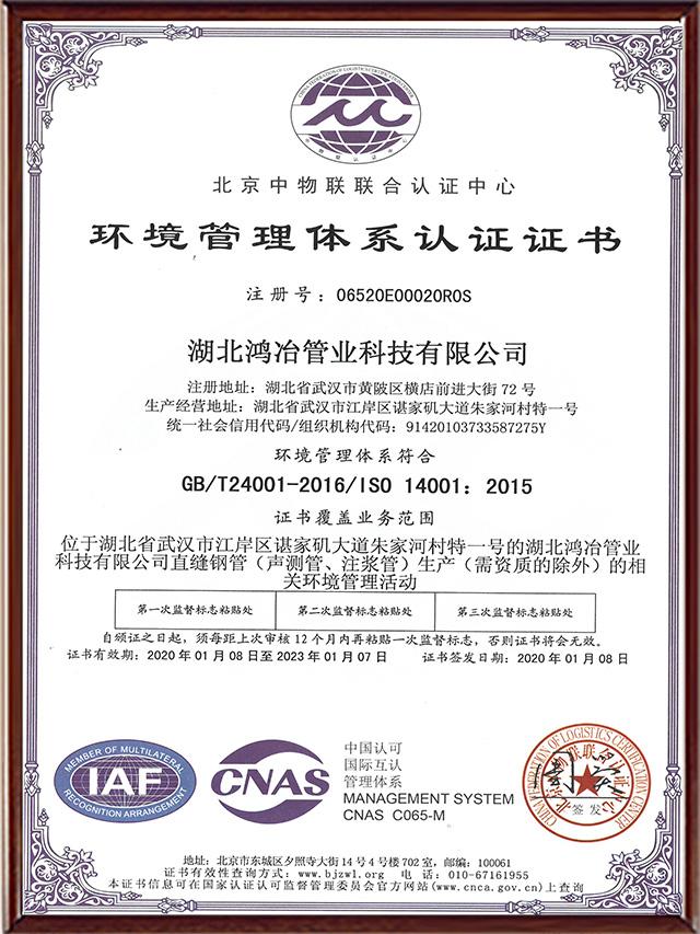 ISO-14001环境管理体系认证(中文)