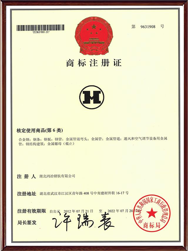 商标注册证--第6类---商标注册证书(图形)