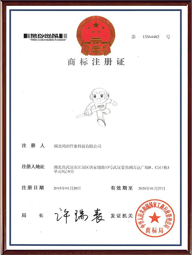 鸿冶人物商标注册证--第35类