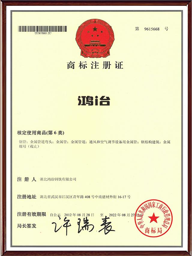 鸿冶--文字商标注册证--第6类---商标注册证(文字)