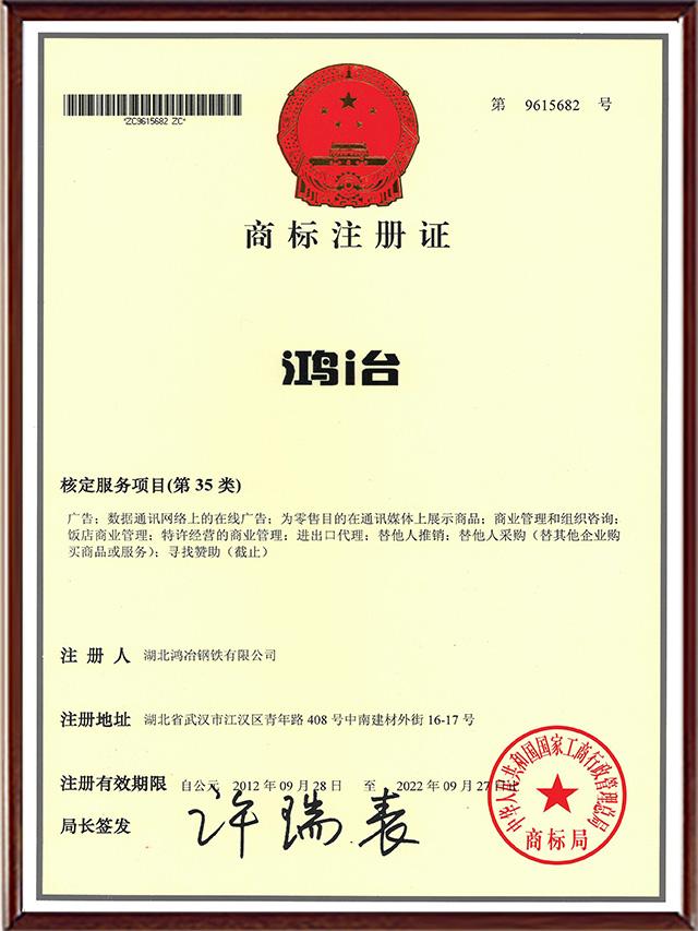 鸿冶文字商标注册证--第35类--商标注册证(文字)