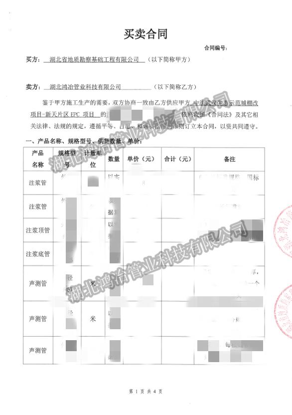 中法武汉生态示范城新天片区EPC项目,选用鸿冶管业生产的声测管、注浆管。