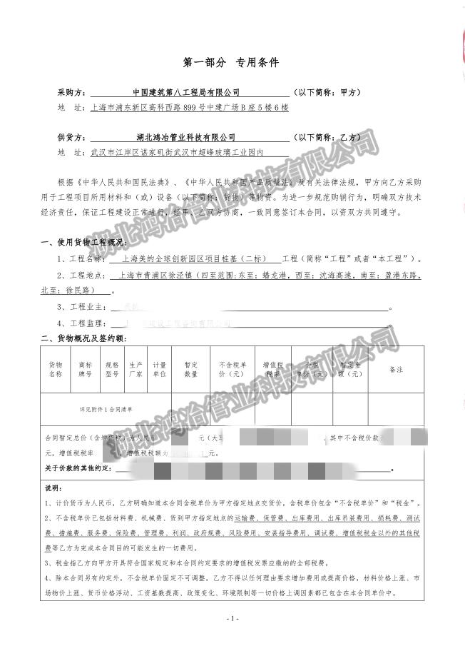 鸿冶管业为上海美的全球创新园区项目桩基工程供应注浆管、声测管