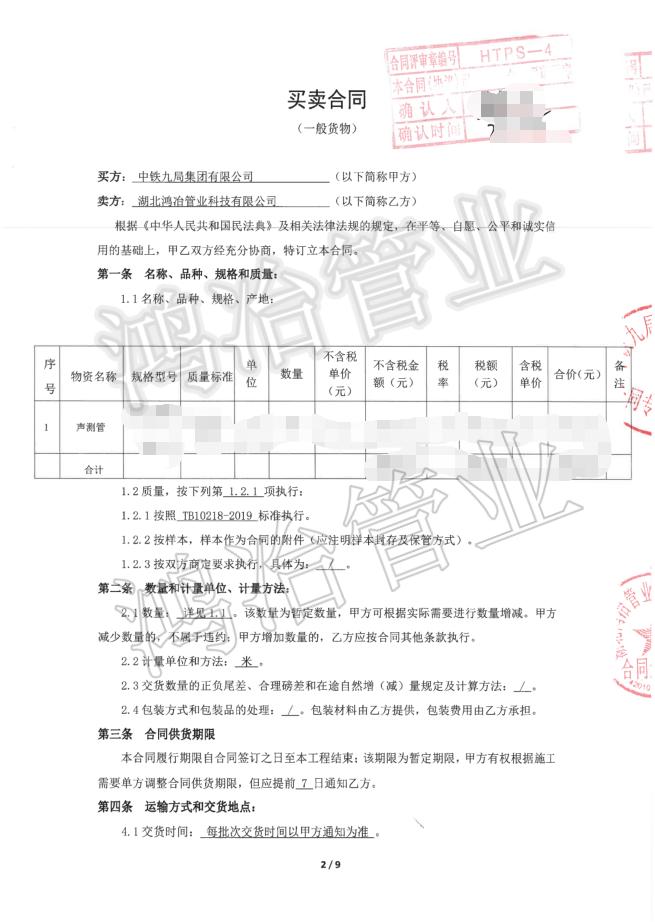 鸿冶管业为潍烟高铁项目供应声测管