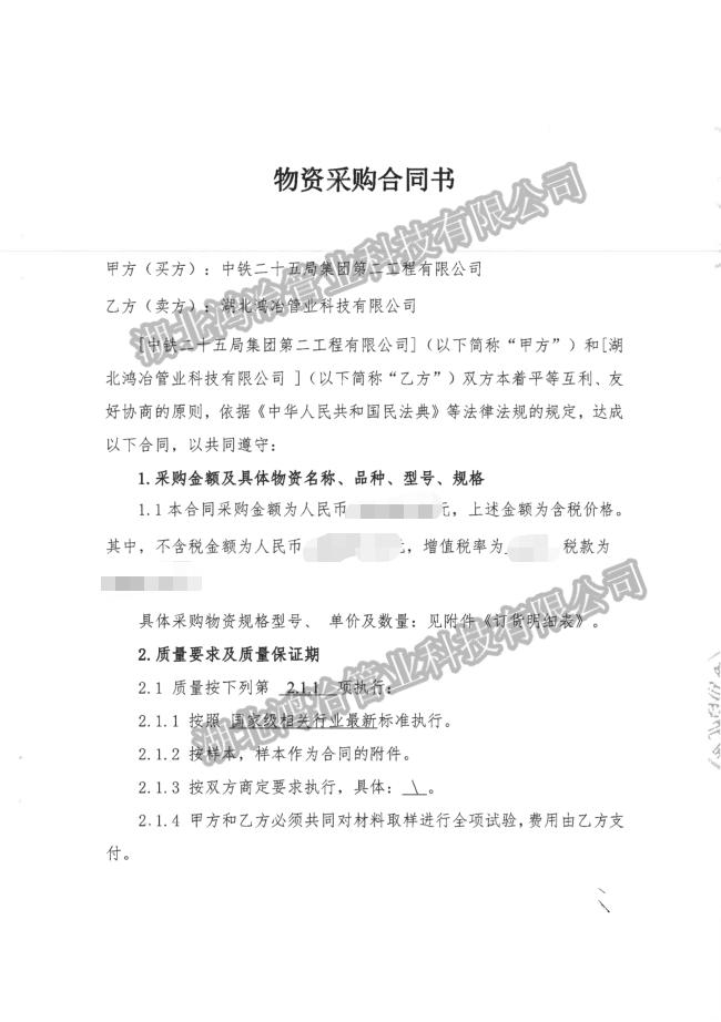 鸿冶管业为浙江省重点项目235国道改建工程项目供应声测管