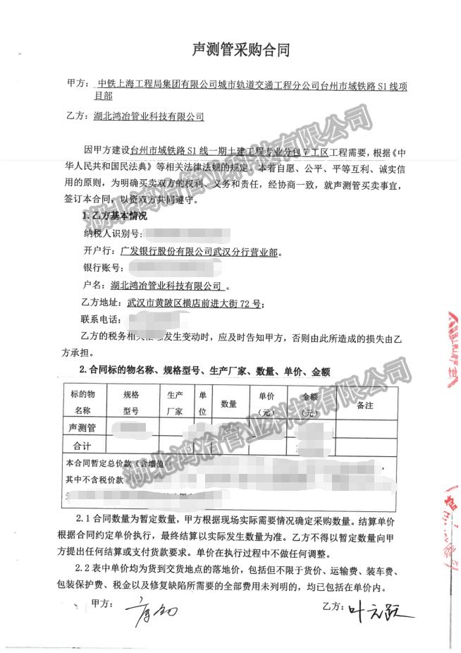 台州市域铁路S1线项目桩基工程选用鸿冶管业声测管