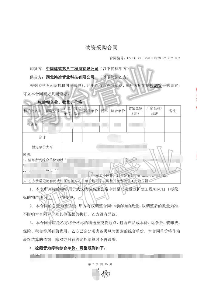 鸿冶管业为武汉绕城高速公路改扩建工程供应声测管